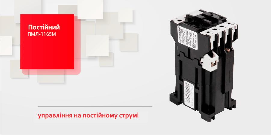 Постійний ПМЛ-1165М управління на постійному струмі